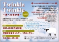 Twinkleフライヤー12・5(最新)
