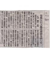 朝日25.3.12