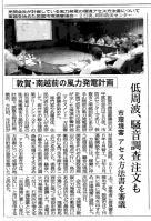 130704 福井新聞 敦賀市がアセス方法書審議