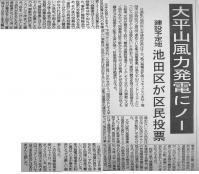 日高新報20130709
