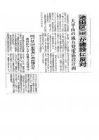 130710 紀州新聞 池田区(日高町)が建設に反対01