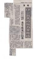 2013年7月18日記事