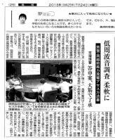 130724 福井新聞 低周波音調査、柔軟に 00