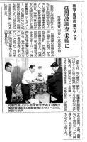 130726 福井新聞 低周波調査柔軟に00