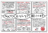 鮫川 改1