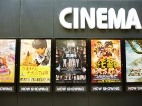 エミフル映画館1