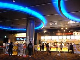 エミフル映画館2