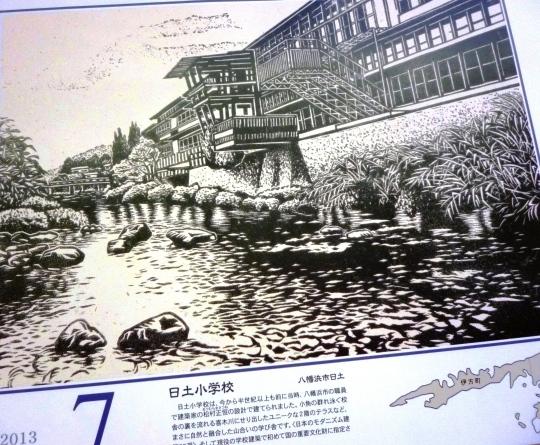 日土小学校カレンダー