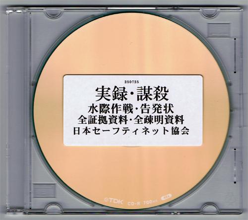 実録・謀殺CD