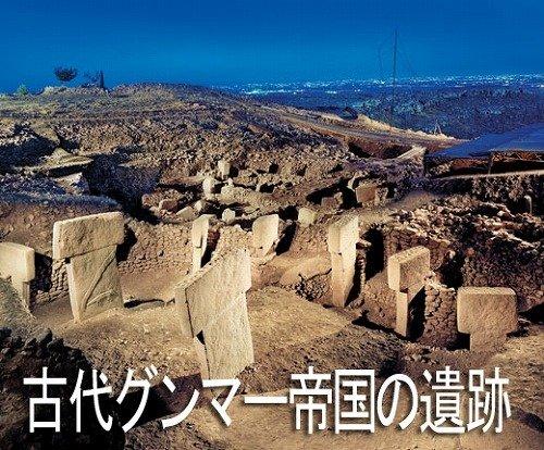 群馬帝国の遺跡