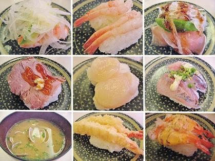 はま寿司さん