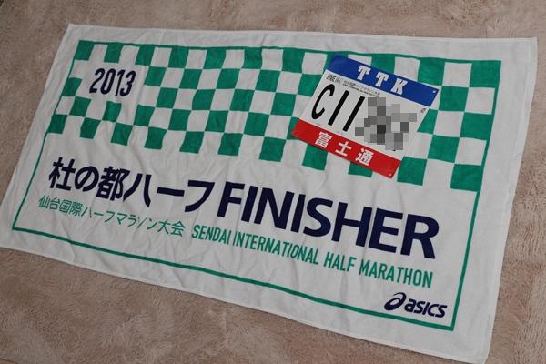 仙台国際ハーフマラソン・フィニッシャーズタオル
