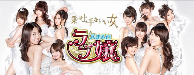 san-lovejyo-banner.jpg