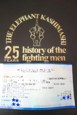 エレカシ25周年記念ライブ