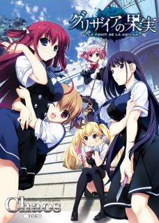 chaos-td-supply-set-grisaia-20141108.jpg