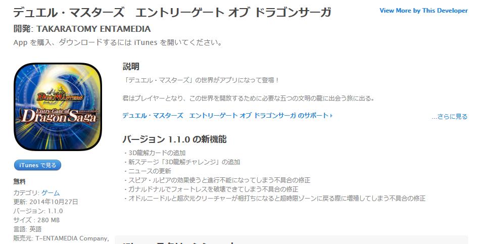 dm-app-egds-update-20141027-iphone.png
