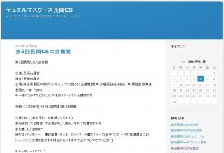 dm-nagaoka-cs-5th.jpg