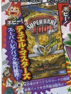 dmx-super-rare-100p.jpg
