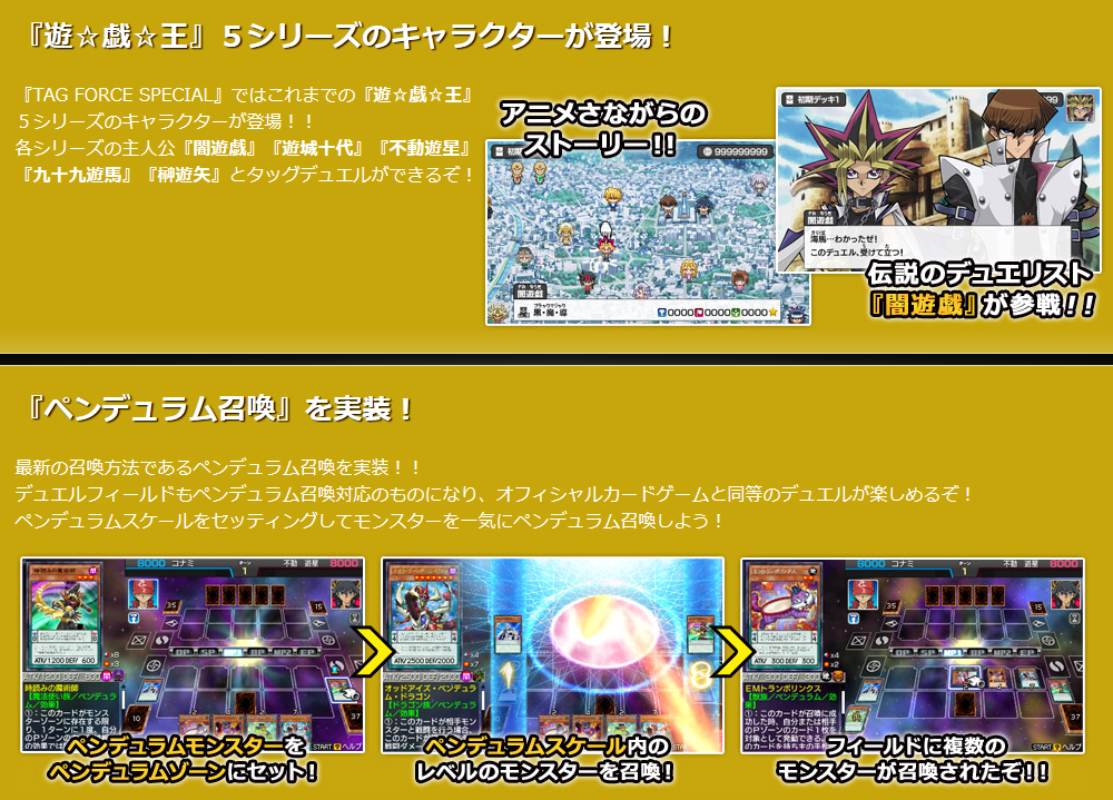 tag-force-special-official-web-site-capture.png