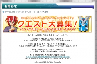 vg-quest-daiboshu-20141126.jpg