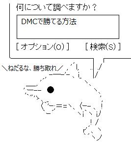 何について調べますかDMC
