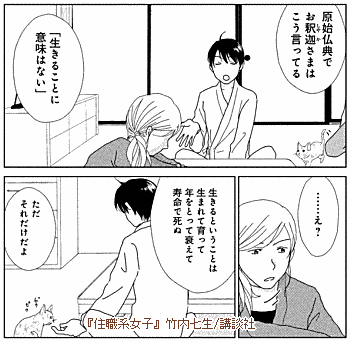 画像引用:『住職系女子』竹内七生/講談社