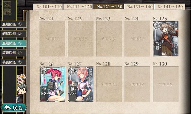 図鑑 3-3