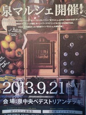 2013_0907_133316-P1020727.jpg
