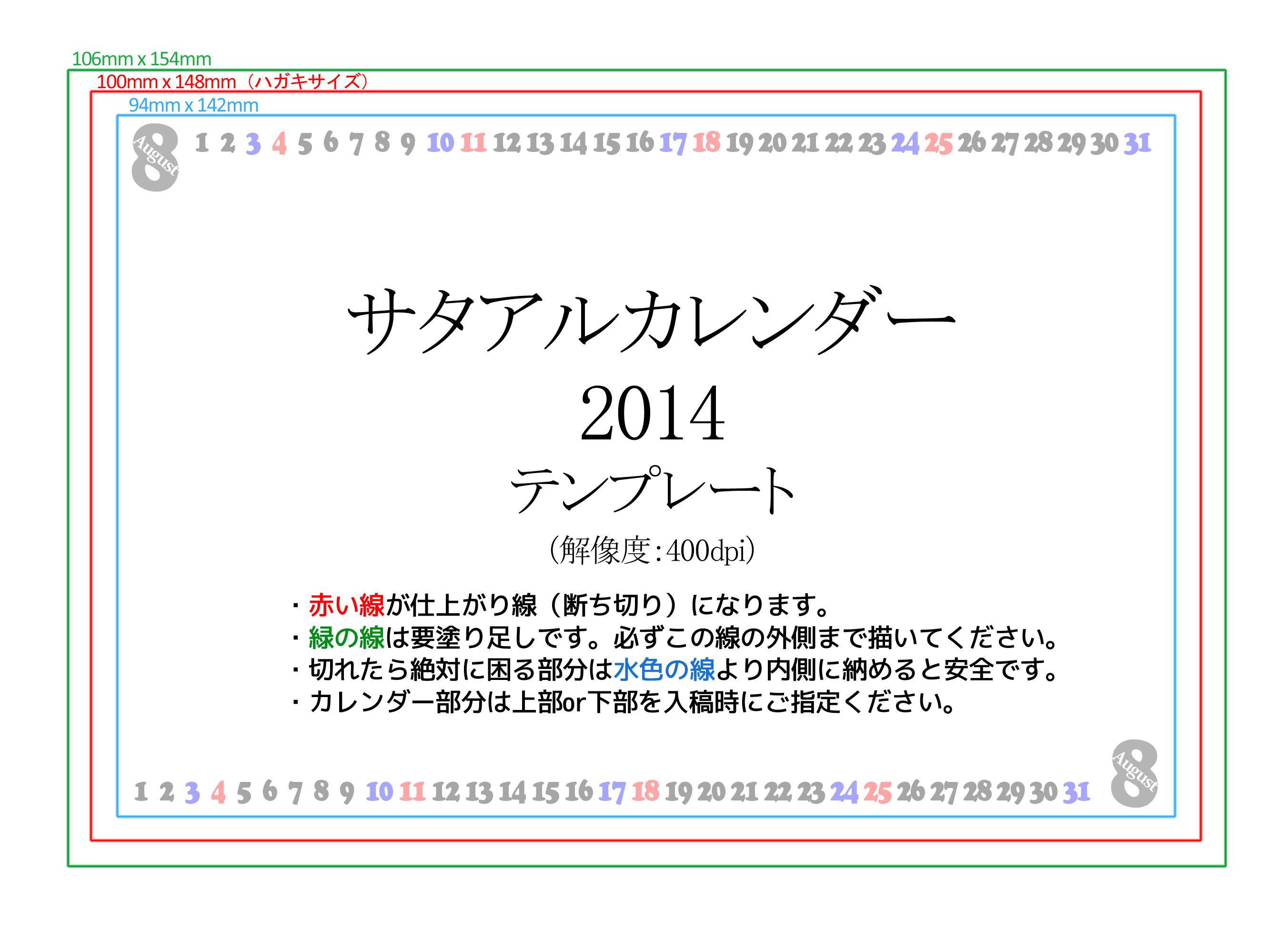 2014テンプレート