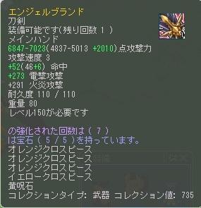 150R剣
