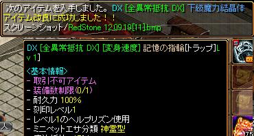 RedStone 12.09.19[12]