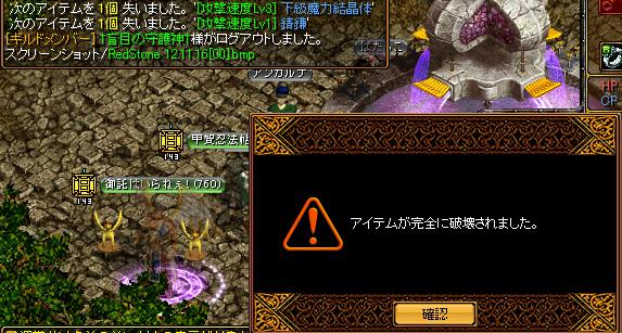 RedStone 12.11.16[01] g
