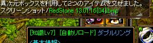 RedStone 13.01.16[05]