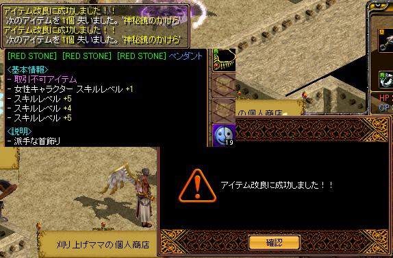 RedStone 13.01.24[00]