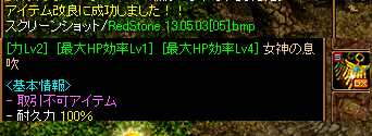 RedStone 13.05.03[06]