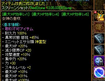 RedStone 13.05.03[09]