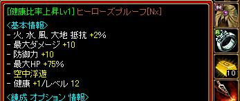 RedStone 13.09.12[08]