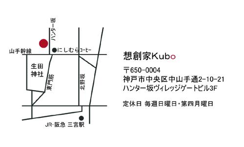神戸三宮・想創家Kubo