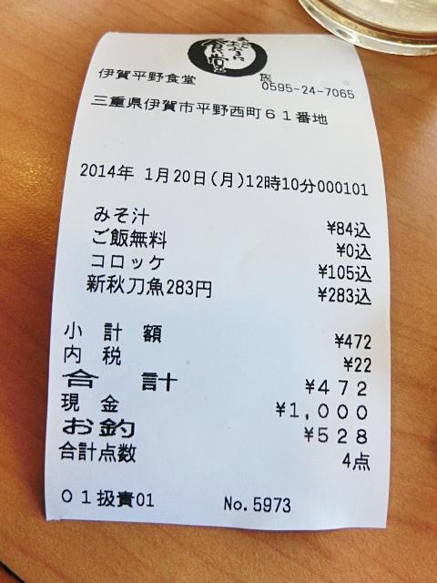 CIMG6954-20140120.jpg