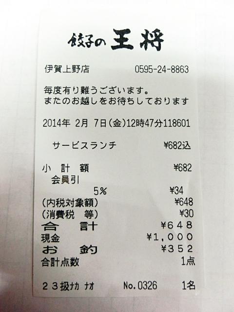 CIMG7483-20140207.jpg