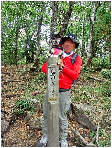 比婆山登山 (22)