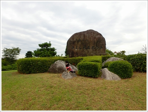 みよし 風土記の丘 (1)