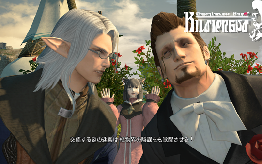 FF14_201410_50.png