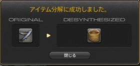 FF14_201412_05.png