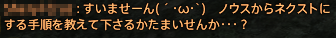FF14_201412_19.png