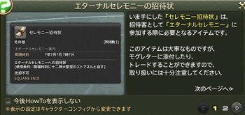 FF14_201412_38.png