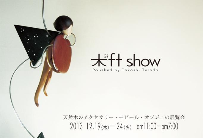 2013_木ft Show_DM