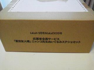 LaLa全サぬいぐるみステショセット (2)