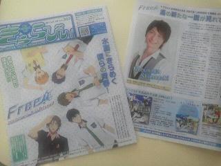 Free!フリー誌 (1)
