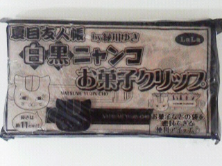 LaLa11月号付録白黒ニャンコお菓子クリップ (1)